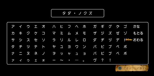 PS4 ドラゴンクエストⅪ ドラクエ11 しばりプレイ はずかしい呪い