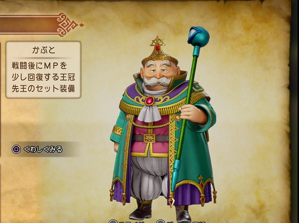 PS4 ドラゴンクエストⅪ ドラクエⅪ プレイ日記 ユグノナの王家セット装備 先王のセット装備