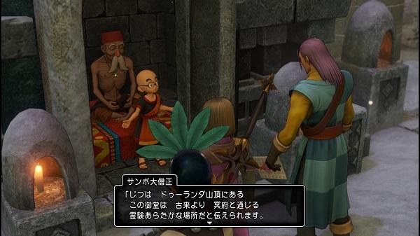 PS4 ドラゴンクエストⅪ ドラクエⅪ プレイ日記 ニマ大師 預言者