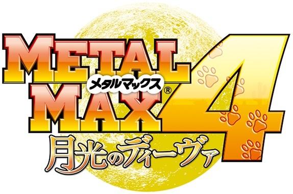 3DS METALMAX メタルマックス メタルマックス4 月光のディーヴァ