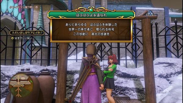 PS4 ドラゴンクエストⅪ ドラクエⅪ プレイ日記 ぱふぱふ ぱふぱふよ永遠なれ ボウガンマスター