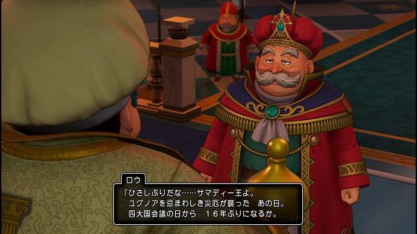 PS4 ドラゴンクエストⅪ DQ11 ドラクエⅪ プレイ日記