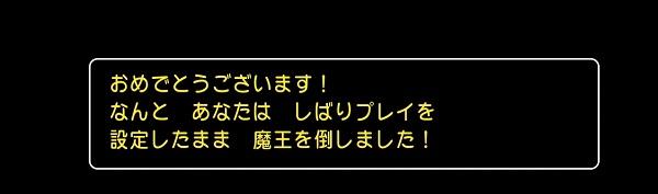PS4 ドラクエⅪ DQ11 ドラゴンクエストⅪ 魔王 ゲームクリア