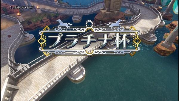 PS4 ドラクエⅪ ドラゴンクエストⅪ プレイ日記 ウマレース プラチナ杯 プレイ動画