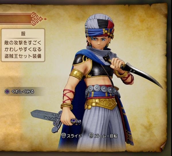 PS4 DQ11 ドラクエⅪ ドラゴンクエストⅪ プレイ日記 クリア後  過ぎ去りし時を求めて 見た目が変わる装備 ドラクエⅢ 勇者 賢者 戦士