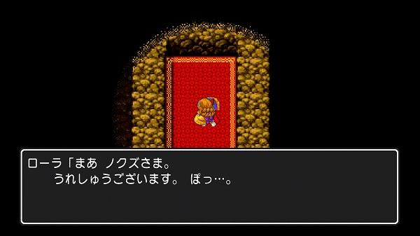 PS4 ドラゴンクエストⅠ ドラクエⅠ 無料版 プレイ日記 ドラゴン ローラ姫 ゆうべはお楽しみでしたね