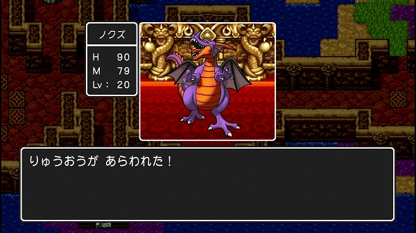 PS4 ドラクエⅠ 無料版 ドラゴンクエストⅠ プレイ日記 クリア 竜王 ゴーレム