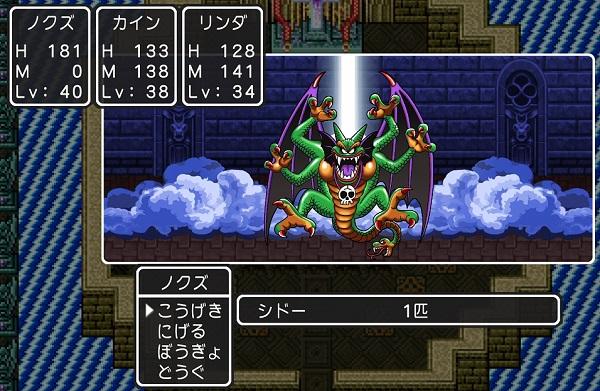 PS4 ドラゴンクエストⅡ 悪霊の神々 プレイ日記 ハーゴン シドー アトラス クリア