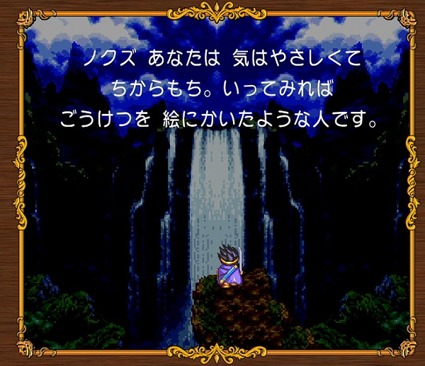 PS4 ドラゴンクエストⅢ そして伝説へ・・・ プレイ日記 勇者 盗賊 商人 遊び人 パーティー編成
