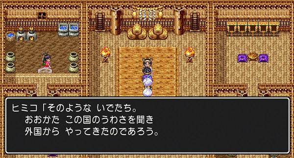 PS4 ドラゴンクエストⅢ そして伝説へ・・・ プレイ日記 勇者 盗賊 商人 遊び人