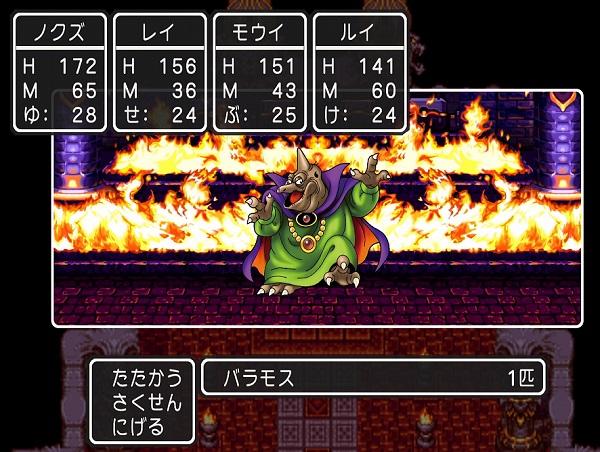 PS4 ドラゴンクエストⅢ そして伝説へ・・・ プレイ日記 勇者 戦士 武闘家 賢者