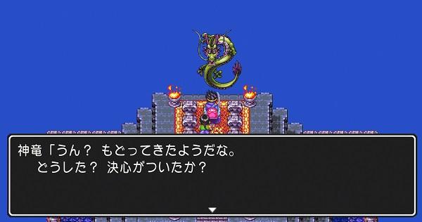 PS4 ドラクエⅢ そして伝説へ・・・ プレイ日記 神竜 裏ボス