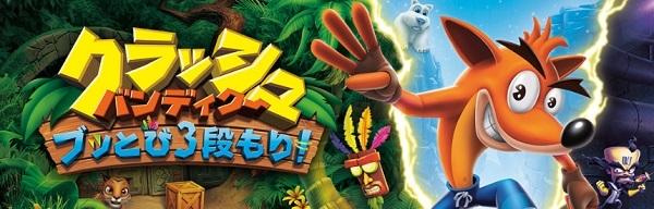PS4 クラッシュ・バンディクー CRASH BANDICOOT リマスター 3作品