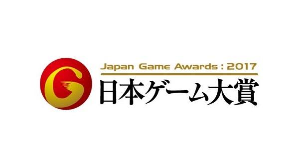 日本ゲーム大賞2017  大賞作品 ゼルダの伝説 ブレスオブザワイルド