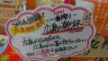 20170723広島に乾杯ポップ1