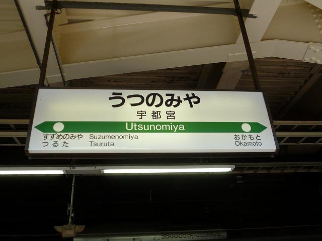 utsunomiya_st01.jpg
