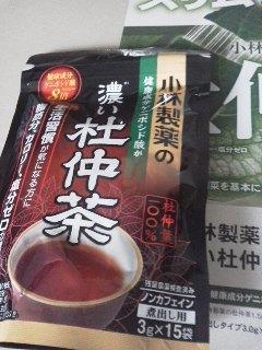 1濃い杜仲茶170725_1434~01