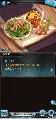 大人の山菜サラダランチ