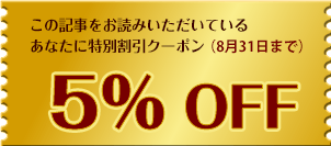 hp-coupon-5.png