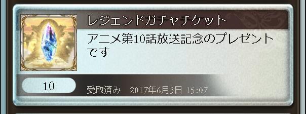 アニメ10話プレゼント