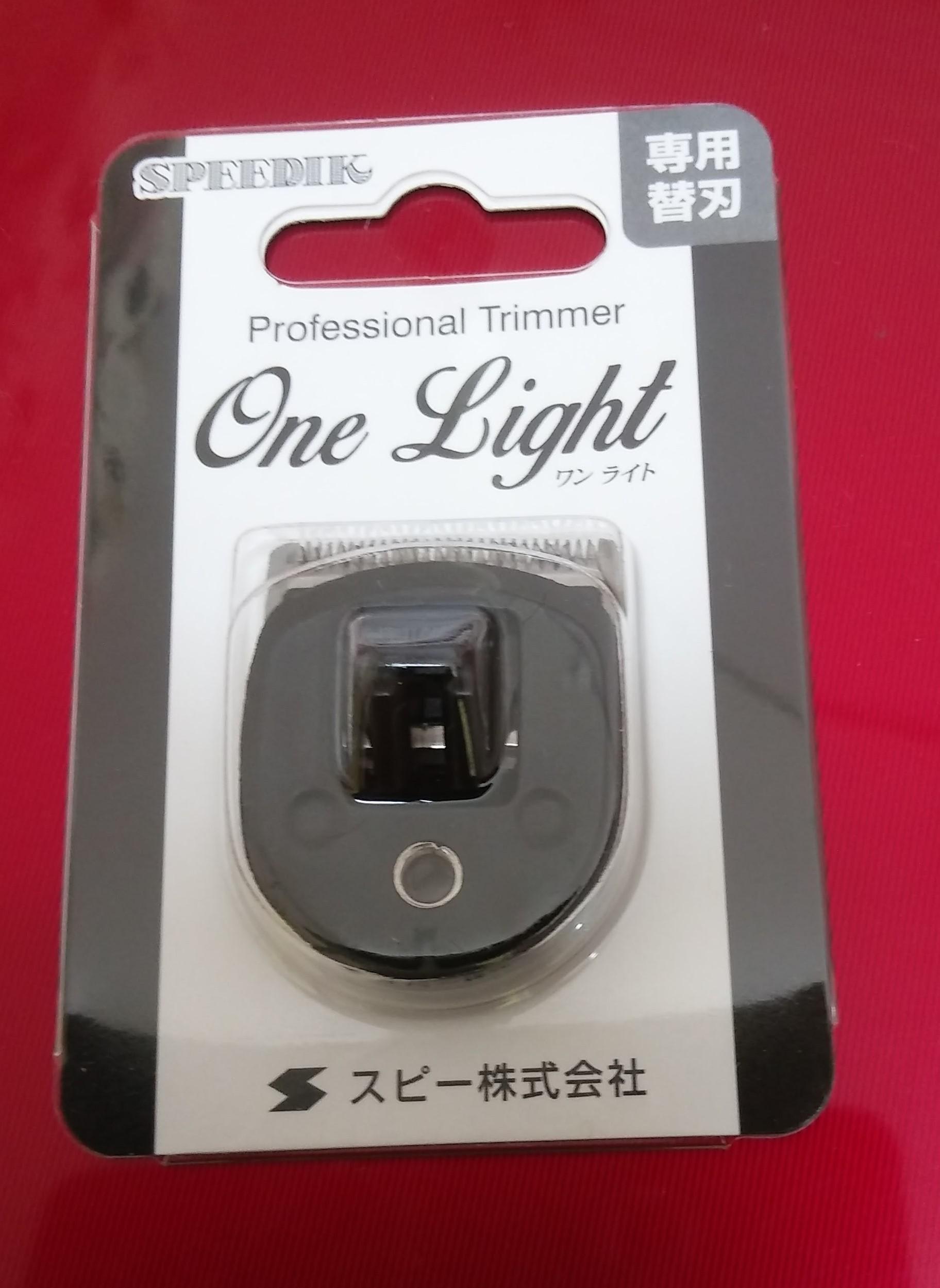ワンライト替刃1200円