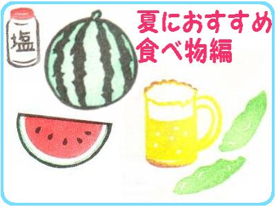夏のおすすめ食べ物編