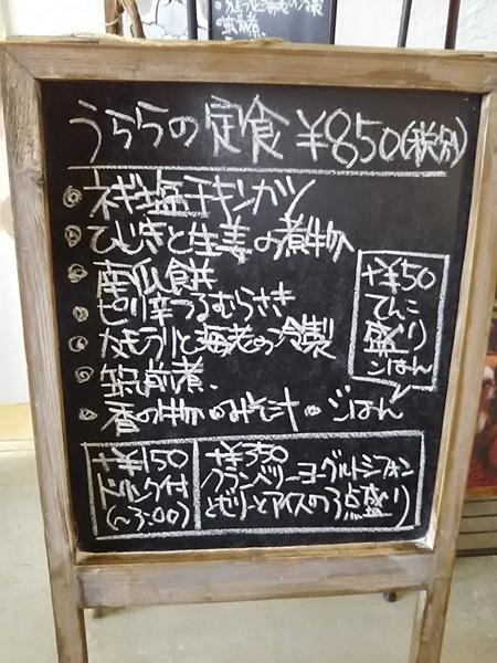 週替わりメニュー(黒板)
