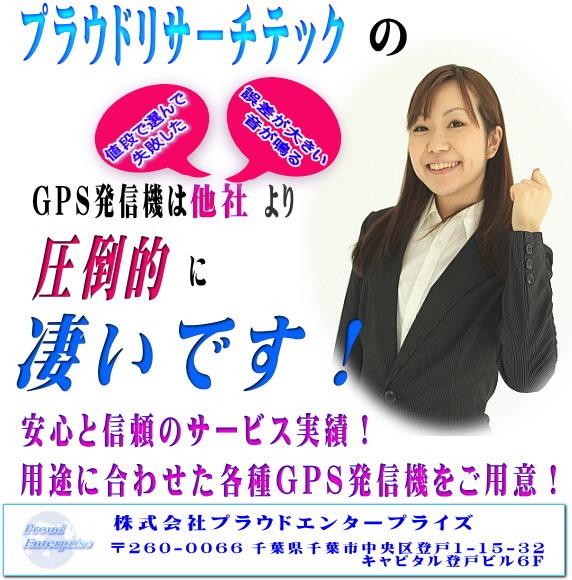 GPS発信機の販売、レンタル、小型発信機