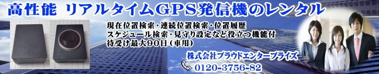 GPS発信機のレンタル小型GPSで浮気調査