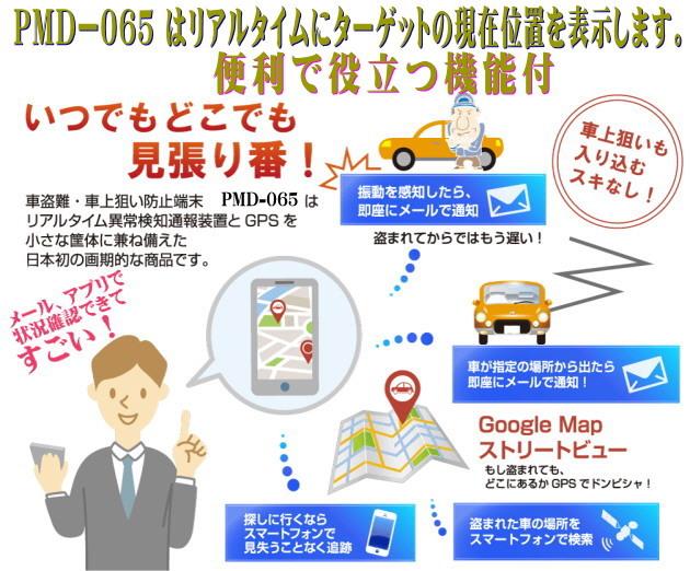 高性能GPS発信機で追跡