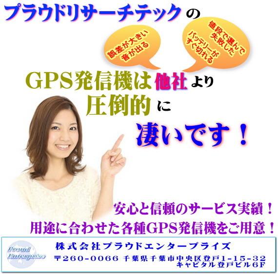 小型GPS発信機の販売とレンタルNO1