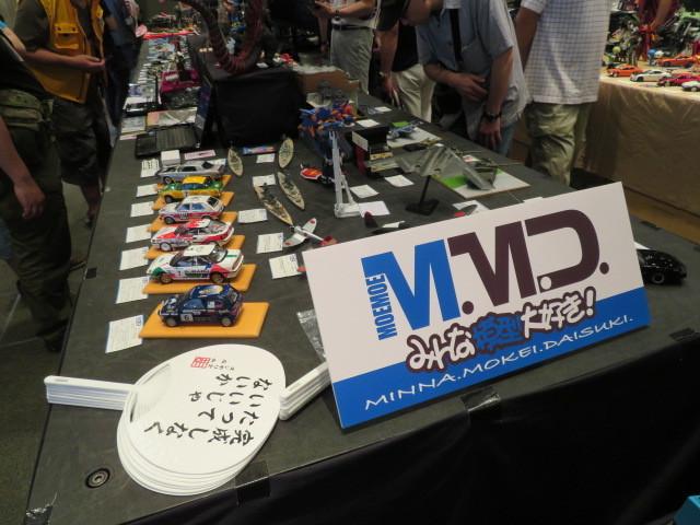 HME MMD 2017の1