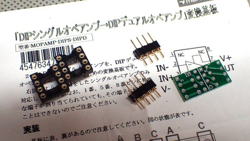 DIPシングルオペアンプ→DIPデュアルオペアンプ 変換基板の組み立て (1)