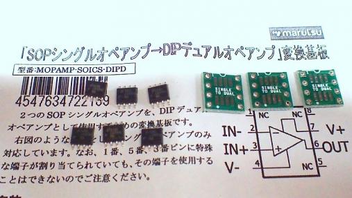 デュアルオペアンプ 変換基板の組み立て (1)