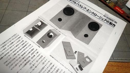 2013年版 スピーカー工作の基本&実例集 (21)