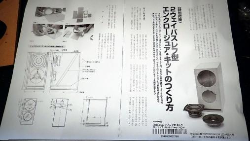 2014年8月号「スピーカー工作の基本&実例集」 (3)