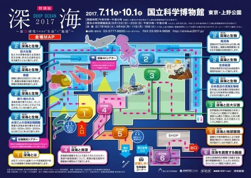 deepocean_map.jpg