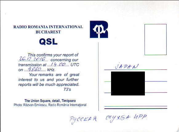 2016年12月26日 ロシア語放送受信 Radio Romania InternationalのQSLカード(受信確認証)