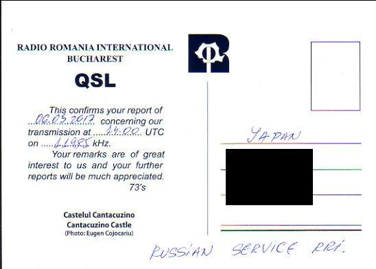 2017年3月6日ロシア語放送受信 Radio Romania International(ルーマニア)のQSLカード(受信確認証)