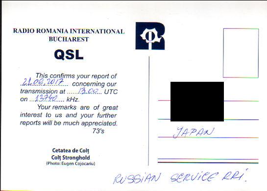 2017年6月21日 ロシア語放送受信 Radio Romania International(ルーマニア)のQSLカード(受信確認証)