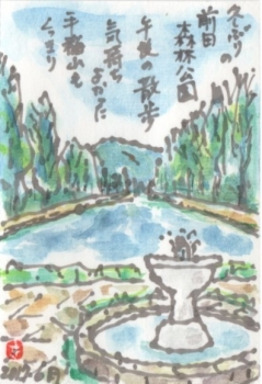 前田森林公園 (2)