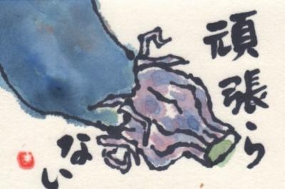 なすび (3)