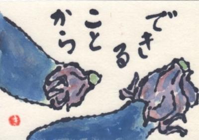 なすび (2)