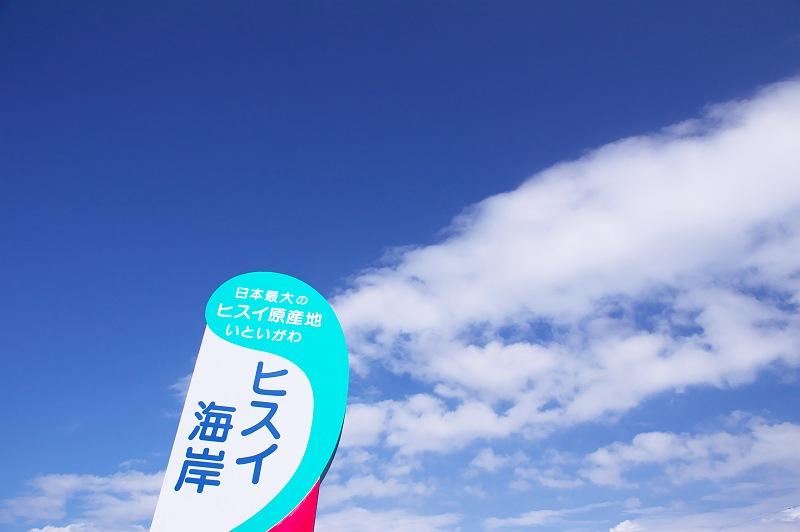 夏の日本海