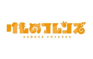 20170612kemonofriends.jpg