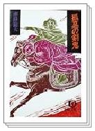 南條範夫  「孤高の剣鬼」  徳間文庫