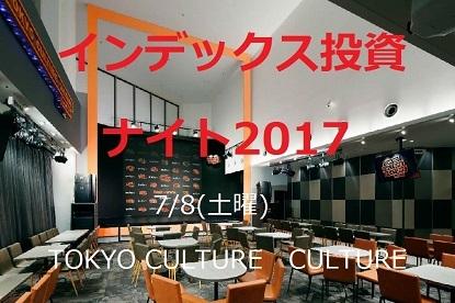 Index2017shibuyatop.jpg