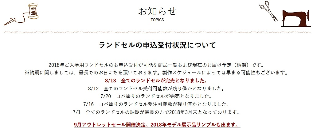 ランドセル工房生田完売のお知らせ