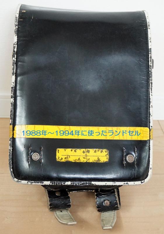 1986-94年のランドセル1