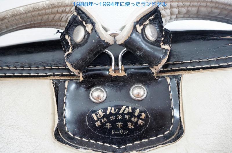 1986-94年のランドセル6